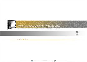 Iranian Association of Technical Designers and Stage Executants of Cinema